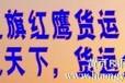 广州红鹰物流到武夷山回程车队大件运输冷藏危险品物流