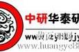 中国橡胶助剂市场发展分析及投资前景研究报告2014-2019年