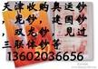天津钱币邮票银元收购回收有限公司天津收购钱币天津收购邮票