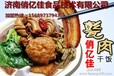 哪里做的甏肉干饭正宗正宗甏肉干饭怎么加盟