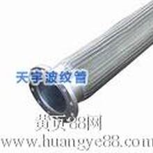 江苏天宇波纹管有限公司专业生产金属软管非金属软管波纹管
