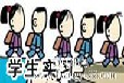 东莞三才劳务派遣公司为用工企业批量输送人力资源普工临时工