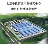 乙炔气制造项目可行性研究报告