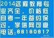 苏州新区通安阳山望亭远程教育培训哪里通过高