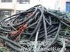 电线电缆回收上海电线电缆收购上海电线电缆利用回收