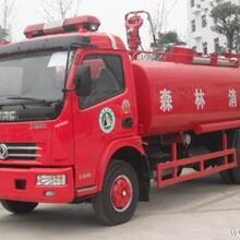 小型消防洒水车价格报价图片多少钱一台