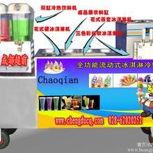 多功能流动式冰淇淋小车,冰淇淋机价格做法,硬冰淇淋机