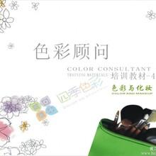 色彩形象顾问,服装色彩搭配书籍通用,色彩顾问培训教材