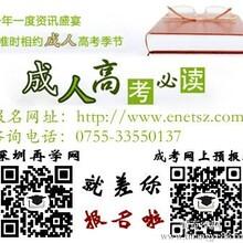 深圳成人学历教育哪种学习形式方便