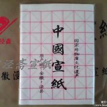 安徽宣泾斋宣纸32格米字格书法练习宣纸3470cm100张厂家直销图片