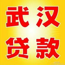 武汉最爱欢迎的贷款公司之一昌鑫贷信得过的贷款公司