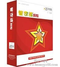 管家婆软件台州销售中心82420373