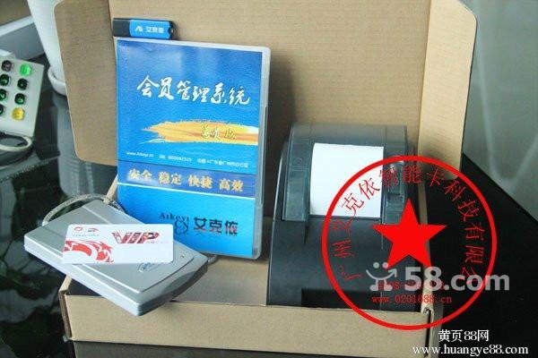 会员管理IC卡软件异地联网版会员销售系统会员管理软件网