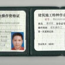 广东省建筑塔吊司机操作证证书办理