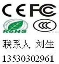 高效办理CE认证ROHS检测FCC认证PSE认证KC认证