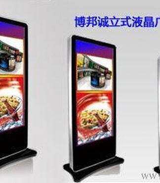 立式液晶户外广告机 -苹果广告机