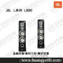 美国JBL民用音响L系列L890落地式音箱