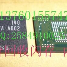 大量回收闪迪SDIN5C2-8G,SDIN5C2-16G等芯片ic图片