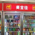 美宜佳连锁加盟冰柜-奶茶店雪柜-冰箱展示柜-茶叶保鲜-商店冷藏柜