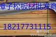 供应多种型号的樟子松板材樟子松家具板材