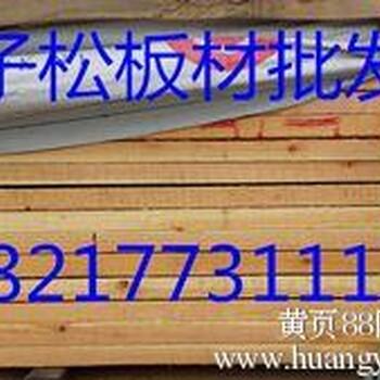 上海裕同木業供應38-140等各種規格的上海樟子松板材