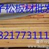 上海樟子松板材