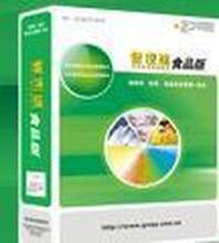 台州管家婆软件食品版管家婆进销存软件