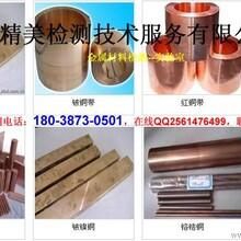 中山铜材成份检测鉴定,材质分析