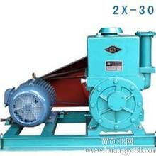 中环真空泵丨2X-30中环真空泵