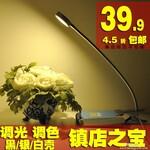 简意台灯夹灯LED夹子灯小台灯书桌床头护眼学习可调光充电台灯USB5W图片