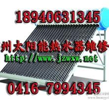 锦州太阳能热水器维修图片