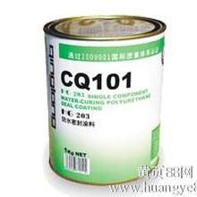 安顺防水材料选品牌环保型单组份水固化聚氨酯防水密封涂料HG203