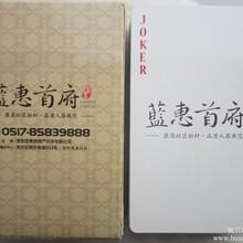 江苏皇庭扑克/广告扑克/扑克印刷/同等质量扑克牌价格最便宜