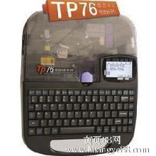 供应硕方TP76TP70线号机线号打字机