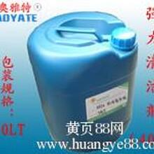 皮革化工强力清洁剂402A