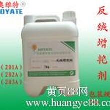 皮革化工反绒增艳剂201A-203A