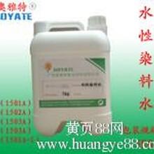 皮革化工水性染料水1501A-1505A