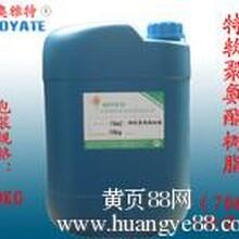 皮革化工特软聚氨酯树脂706C