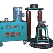 ZB-60全液压拔管机
