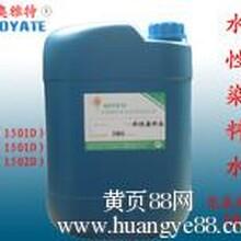 皮革化工水性染料水1501D-1505D