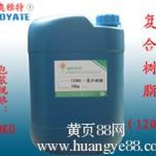 皮革化工复合树脂1208C