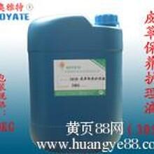 皮革化工皮革保养护理液305D
