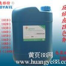 皮革化工反绒皮改色剂101D-109D