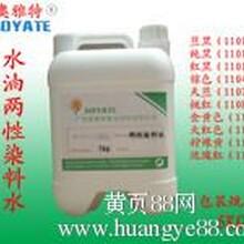 皮革化工两性染料水1101A-1109A