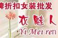 衣魅人品牌简介_衣魅人女装品牌_广州衣魅人服饰有限公司