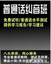 郑州哪里有纠正方言的普通话培训班