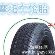光军潍坊砖厂专用轮胎潍坊轮胎生产厂家潍坊品牌轮胎代理
