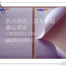 专业印刷三层网购热敏不干胶,品质保证