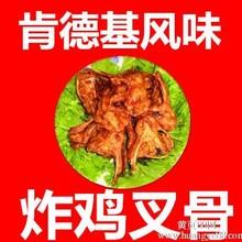 炸鸡锁骨加盟-肯德基风味腌料优势