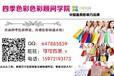 杭州武汉哪有色彩形象顾问培训形象搭配师陈列师陪同购物衣橱整理培训
